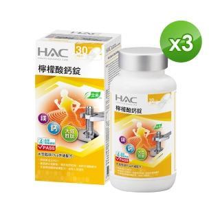 【永信藥品】檸檬酸鈣錠(120錠/瓶;3瓶組)
