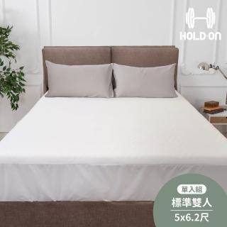 【HOLD-ON】防水透氣保潔墊(增高設計的床包式保潔墊 防水保潔墊首選-標準雙人5尺)