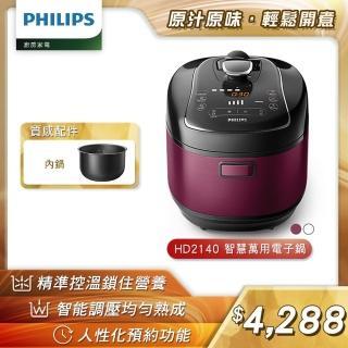 【9/16-9/30加碼贈雙內鍋】飛利浦PHILIPS智慧萬用電子鍋(HD2140)/