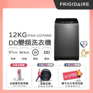 【Frigidaire 富及第】12KG 雙變頻好取窄身洗衣機 FAW-1227WIM(星耀灰)