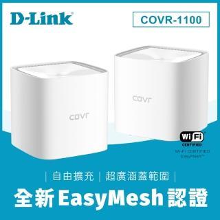 【D-Link】友訊★COVR-1100 AC1200 雙頻mesh wifi分享 無線網路 網狀路由器 分享器2入(EASYMESH)