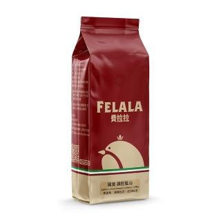 【Felala 費拉拉】經典特調藍山(一磅入 咖啡豆)