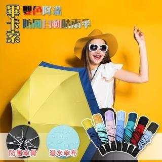 【Kasan】畢卡索雙色降溫防風自動晴雨傘(7色任選)