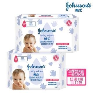 【Johnsons 嬌生】嬰兒純水柔濕巾一般型 新包裝(90片x12入_箱購)