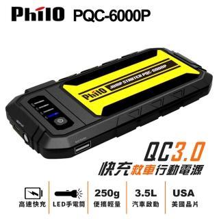 【Philo 飛樂】PQC-6000P(閃電快充 QC3.0 救車行動電源)