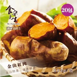 【北灣冰烤地瓜王】金山紅肉*20包(250克/包)