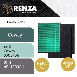 【RENZA】HEPA+活性碳濾網 超值裝 適用Coway AP-1009CH(可替代3303466)