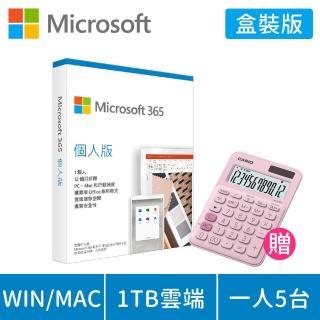 【贈CASIO計算機】微軟 Microsoft 365 個人版中文盒裝(拆封後無法退換貨)