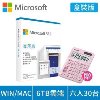【贈CASIO計算機】微軟 Microsoft 365 家用版中文盒裝(拆封後無法退換貨)