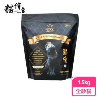 【Catpool貓侍】天然無榖全齡貓糧1.5KG《雞肉+羊肉+靈芝+鱉蛋粉+離胺酸》