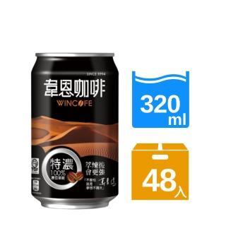 【黑松】特濃韋恩咖啡X2箱(320mlx48入)