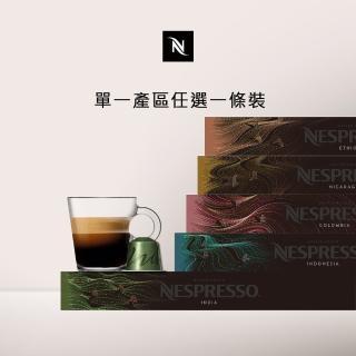【Nespresso】單一產區咖啡膠囊_任選1條裝(10顆/條;僅適用於Nespresso膠囊咖啡機)/