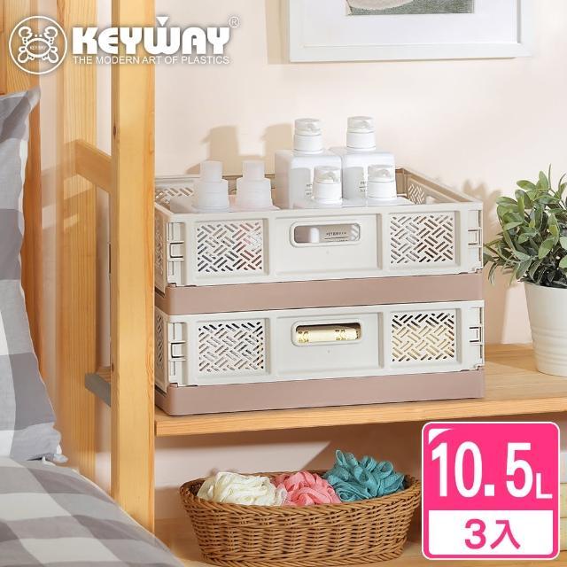 【KEYWAY】納斯400型摺疊籃L-3入(桌上型