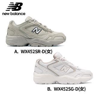 【NEW BALANCE】多功能訓練運動鞋_女鞋_WX452SR/WX452SG-D楦(奶茶色/白色 2款任選)