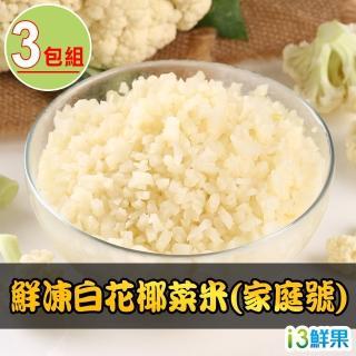 【愛上鮮果】家庭號鮮凍白花椰菜米3包組(1kg±10%/包)