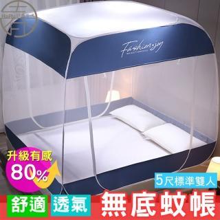 【防蚊首選】和風三開門方頂無底摺疊蚊帳(5尺雙人150cm-素色藍)