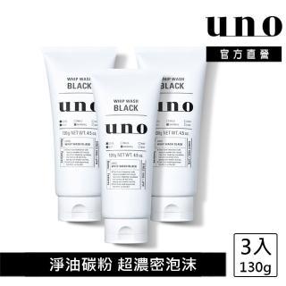 【UNO】UNO新炭洗顏 130g(3入組)
