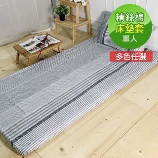 【McQueen 麥皇后】《生活達人》簡易型床墊套加贈枕套(單人3尺任選)