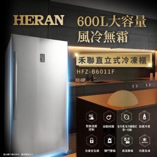 【HERAN 禾聯★9/18-9/30白電節登記送好禮】600L 雙溫層風冷型直立式冷凍櫃(HFZ-B6011F)