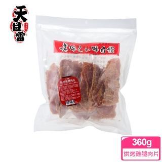 【天目雷】純肉零食系列-量販包(台灣製造 純肉零食 肉片 肉乾 潔牙 狗零食)