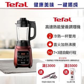 【Tefal 特福】高速熱能營養調理機BL961570