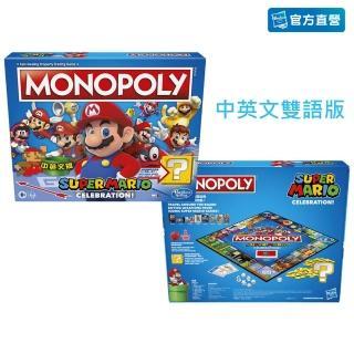 【MONOPOLY