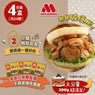 【摩斯漢堡】大份量 甜燒雞肉/醬燒牛肉/咖哩牛肉/綜合彩蔬 米漢堡(4盒/24入)