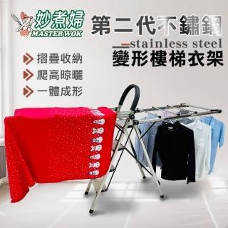 妙煮婦第二代不鏽鋼變形樓梯衣架/