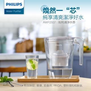 【Philips 飛利浦】超濾濾水壺-通用版3.4L-內含1芯(AWP2937)