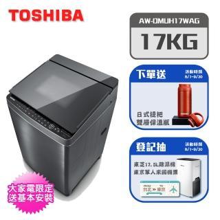 【TOSHIBA 東芝】奈米泡泡鍍膜17kg變頻洗衣機AW-DMUH17WAG(SS)