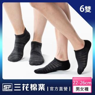 【Sun Flower三花】男女適用隱形運動襪/超透氣/織紋/大尺寸.襪子(6雙組)