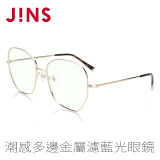 【JINS】潮感多邊金屬濾藍光眼鏡(AFPC20A115)/