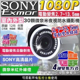 【KINGNET】監視器 AHD-1080P 2.7-13.5mm 電動式鏡頭(防水槍型攝影機)