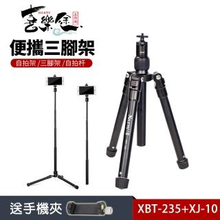 【Xiletu 喜樂途】XBT-235 手相機輕便三腳架 含手機夾 益祥總代理(直播三腳架 輕便三腳架)