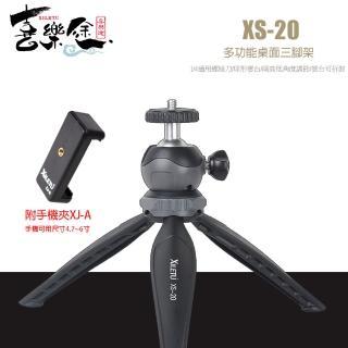 【Xiletu 喜樂途】XS20 桌面三腳架 含手機夾 益祥公司貨(超便捷輕便迷你三腳架 手機支架 直播)
