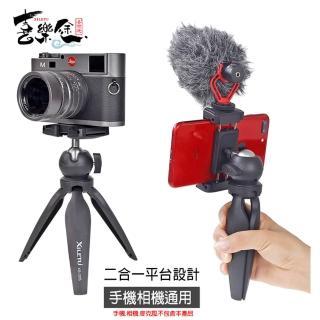 【Xiletu 喜樂途】XS-20S 桌面迷你三腳架 手機相機通用 益祥公司貨(桌面三腳架 迷你腳架)
