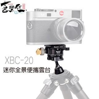 【Xiletu 喜樂途】XBC-20 360度全景迷你球型雲台 益祥公司貨(全景雲台 迷你雲台)