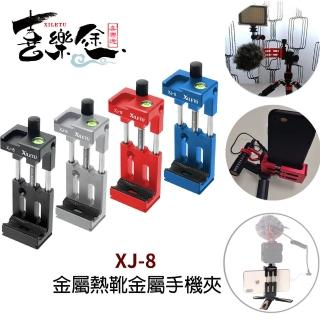 【Xiletu 喜樂途】XJ-8 金屬熱靴手機夾 益祥公司貨(熱靴手機夾)