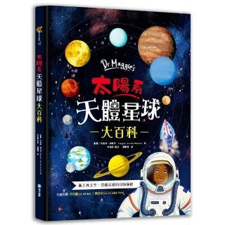 Dr Maggie's太陽系天體星球大百科:英國頂尖太空科學家帶你衝上外太空!超具臨場感的4D太陽系探險,天文奧