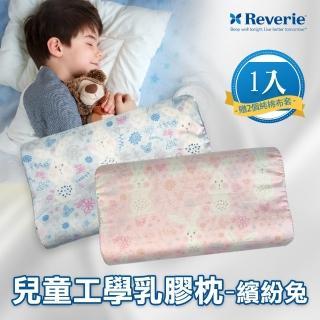 【Reverie 幻知曲】兒童工學乳膠枕-繽紛兔(適合7歲以上孩童 / 附贈2個純棉布套)