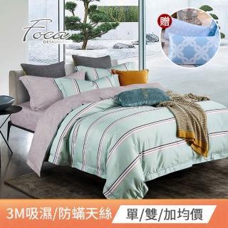 【FOCA】贈天絲枕套X2 3M吸濕排汗/德國銀離子防蹣天絲鋪棉兩用被床包組(單人/雙人/加大/多款任選)