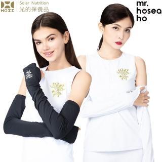 【HOII】MR.HOSEA HO 時尚袖套★2色任選(時尚機能防曬涼感抗UPF50抗UV機能布)
