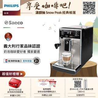 【Philips飛利浦】Saeco全自動義式咖啡機(HD8924)+Vitantonio多功能計時鬆餅機