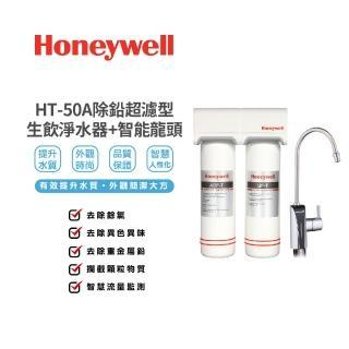 【Honeywell】HT-50A除鉛超濾型生飲淨水器(智慧龍頭)