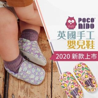 【POCONIDO】英國手工嬰兒鞋(小豬寶寶 - 甜心粉)