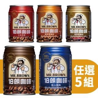 【伯朗】經典風味咖啡組合240ml-6罐/組(任選5組)
