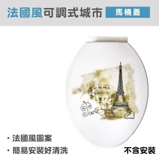 【Maximum 美仕家】可調式城市馬桶蓋(法國風)