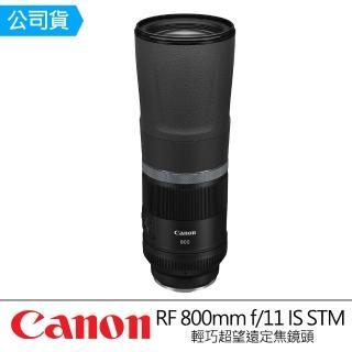 【Canon】RF 800mm f/11 IS STM 輕巧超望遠定焦鏡頭(公司貨)