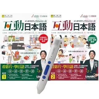 互動日本語基礎版(全2書)+ LiveABC智慧點讀筆16G( Type-C充電版)