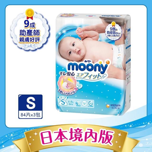 【滿意寶寶】moony紙尿褲S84片x3包/